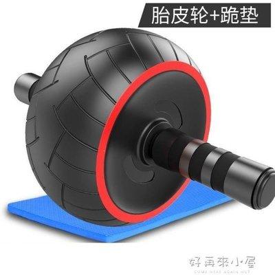 哆啦本鋪 健腹輪腹肌輪男女訓練器馬甲線初學者健身器材 推輪滾輪滑輪 D655