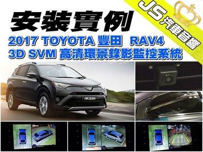 勁聲影音科技 安裝實例 2017 TOYOTA 豐田  RAV4 JS 3D SVM 高清環景錄影監控系統 RAV4 4