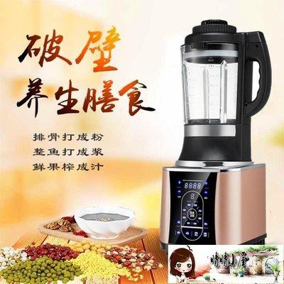 豆漿機110v豆漿機多功能加熱破壁料理機美國日本加拿大嬰兒輔食機  【晴晴小屋】