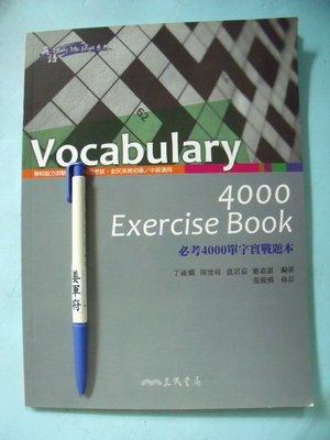 【姜軍府】《Vocabulary 4000 Exercise Book 必考4000單字實戰題本》2016年三民書局 K