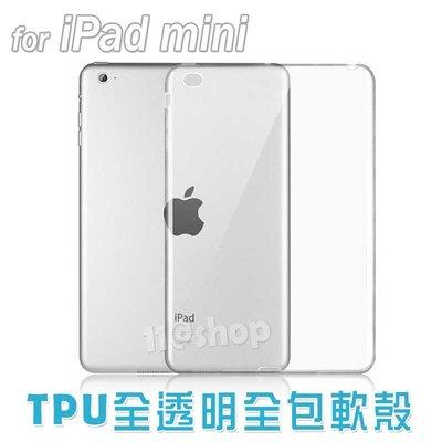 mini iPad  平板 全透明 保護套 保護殼 TPU 軟殼 果涷套 全包 P108