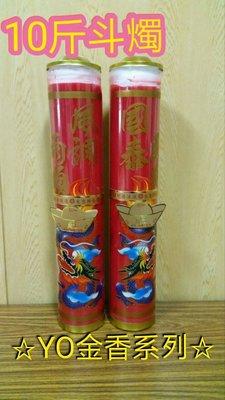 ☆YO金香系列☆酥油斗燭-10斤斗燭(紅)~1對500元  整箱4對  2000元含運