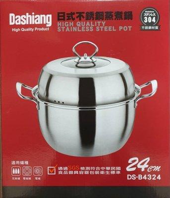 鎰銓【全新品】Dashiang日式不銹鋼蒸煮鍋 DS-B4324