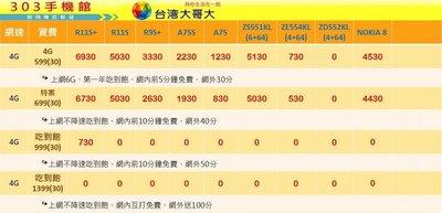 YES手機館HTC U11 EYEs搭中華遠傳台哥大台灣之星亞太$0元再送行動電源玻璃貼傳輸線方案請洽門市