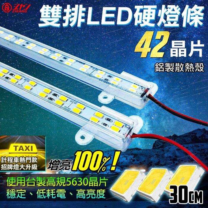 《日樣》30cm 雙排LED硬燈條 5630 42晶 12V 兩倍亮度 計程車 車頂燈 招牌燈 出租燈 水族燈 露營