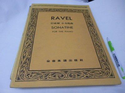 買滿500免運 / 崇倫《RAVEL 拉威爾 小奏鳴曲  全音樂譜出版社》15頁 ///位置:琴 [窗/鑫] -請看清照