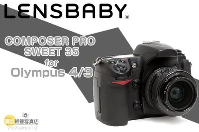 數位黑膠兔 Lensbaby【COMPOSER PRO sweet 35mm -Olympus 4/3】單眼 移軸 鏡頭