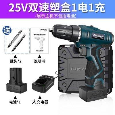 電鑽 25V鋰電鑽24V雙速充電鑽手槍電鑽多功能家用電動螺絲刀