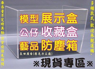 11/20更新 長田廣告{壓克力工場} 模型展示盒 展示箱 收藏盒 防塵箱 公仔盒 展示櫃 模型櫃 壓克力箱※現貨專區※