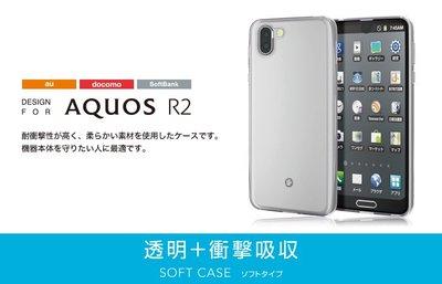 [台中逢甲全日通訊] 2018夏季 日本原裝SHARP AQUOS R2專用TPU透明厚軟殼