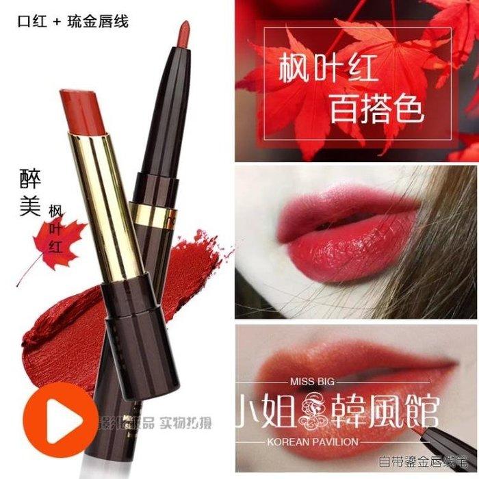 楓葉色口紅加韓國紅楓色唇線筆顯白持久保濕潤唇膏唇彩楓葉紅正品