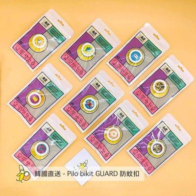 bikit GUARD 防蚊扣 – 最新POP-ART/基本款式 韓國直送