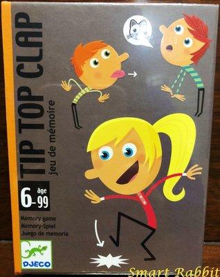 【點子兔】親子桌遊 法國 智荷 DJECO Tip top Clap 踢踏拍