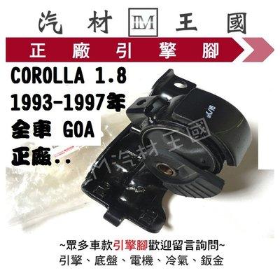 【LM汽材王國】引擎腳 COROLLA 1.8 93-00年 前 全車 GOA 正廠 原廠 三點 TOYOTA 豐田