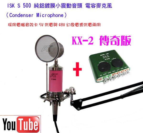 RC語音第4號套餐之8:isk S 500電容式麥克風+KX-2 傳奇版+NB-35懸臂支架 送166種音效軟體