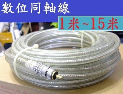 發燒級 超純無氧銅材質 μ-OFC 75歐姆 數位同軸線 Coaxial SPDIF 重低音線 3米 3公尺 3M RCA DAC