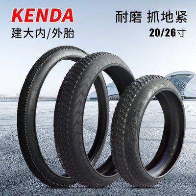 (臺灣現貨)電動山地自行車輪胎 KENDA建大內外胎自行車20  26寸*1.95 4.0美