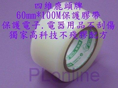 【保隆PLonline】 四維鹿頭牌 保護膠帶 60mm*100M 電子電器保護不刮花