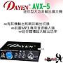 「小巫的店」實體店面*(AVX-5)Dayen小型擴音器‥MP3輸入專用孔 福利品
