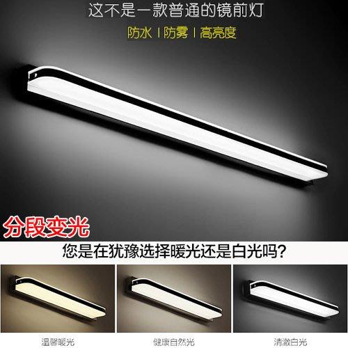 鏡前燈led調光色 防水防霧浴室衛生間壁燈簡約鏡櫃化妝燈110V