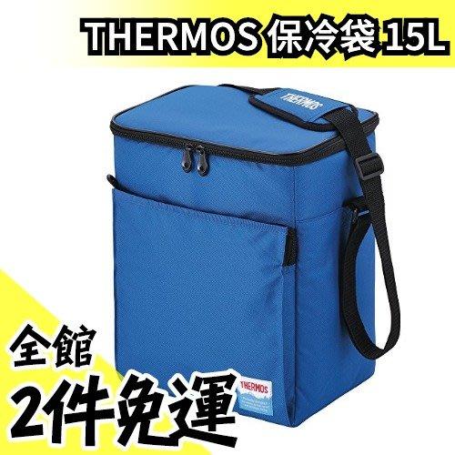 空運 【15L保冷袋】日本 THERMOS 膳魔師 REF-015 5層斷熱 藍色 大容量【水貨碼頭】