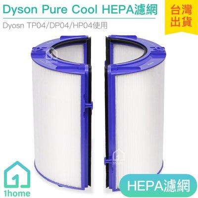 現貨|Dyson Pure Cool HEPA濾網|智慧空氣清淨機/TP04/DP04/HP04【1home】
