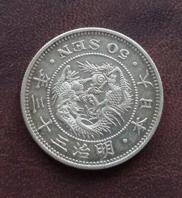 日本 龍銀 明治三十三年 33年 五十錢   50錢   銀幣(80%)  280-369