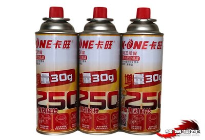 ≡MACHINE BULL≡卡旺K-ONE 卡式瓦斯罐250g 3入 增量30克 通用瓦斯罐 卡式瓦斯爐 噴槍 焊槍