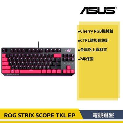 【現貨】ASUS 華碩 ROG Strix Scope TKL Deluxe EP 電馭粉 機械式 電競鍵盤