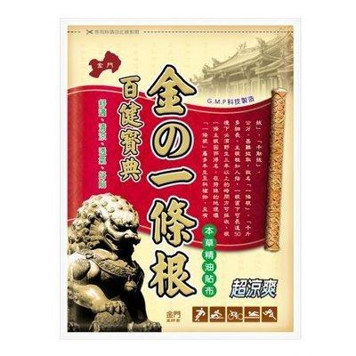 【seven健康小舖】【百健寶典-金的一條根精油貼布(6片/包)】本草精油貼布