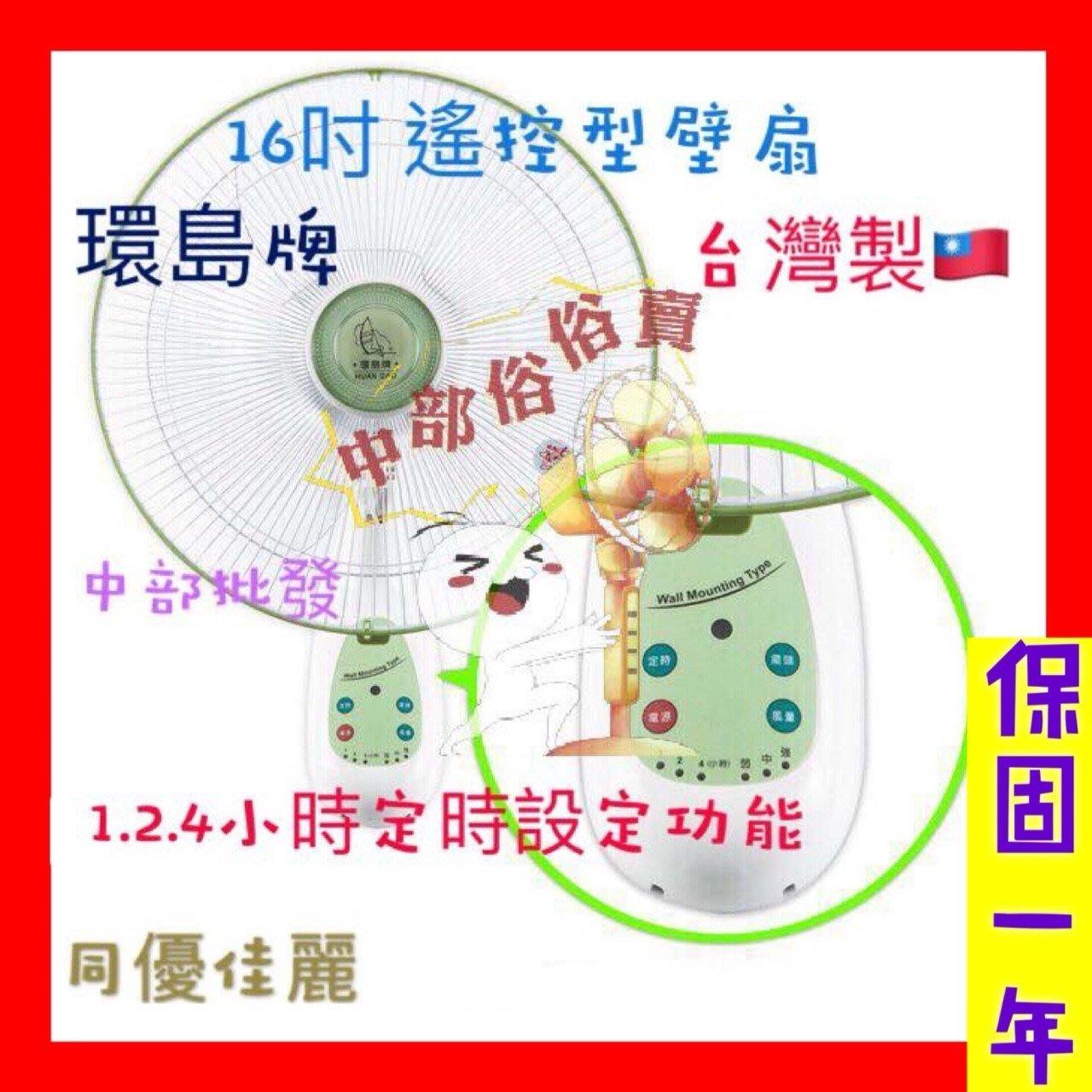 『中部批發』環島牌 遙控型 16吋 遙控式壁扇 吊扇 電扇 家用壁扇 電風扇 掛壁扇 壁式通風扇 擺頭壁扇 (台灣製造)