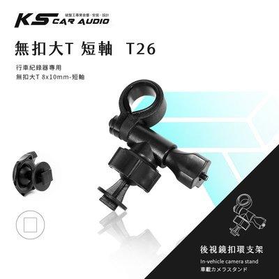 T26【無扣大T 短軸】後視鏡扣環支架 夜視王 GS108 YOKOHAMA HD-125 聲寶MDR-S23s