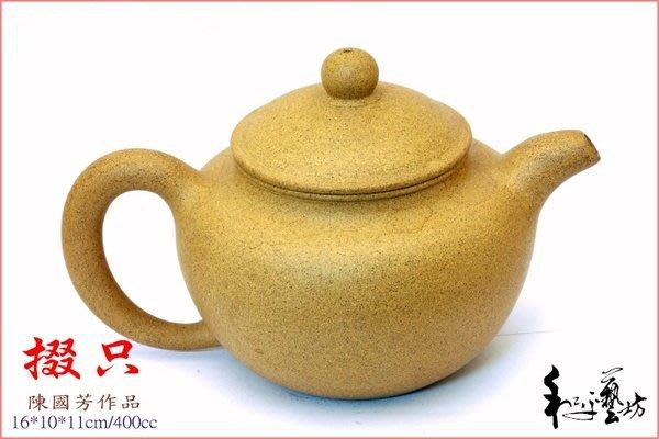 和平藝坊~陳國芳掇只(段泥~芝麻砂)--割愛價$28800
