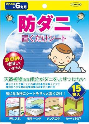 日本製 防止衣服蛀蟲 天然防蛀蟲 蛀蟲防治