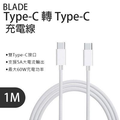 【coni mall】BLADE Type-C 轉 Type-C 充電線 1M 現貨 當天出貨 台灣公司貨 傳輸線