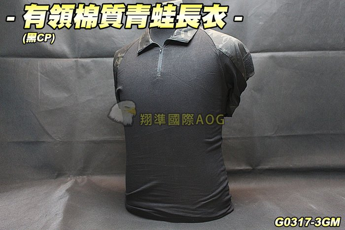 【翔準國際AOG】有領棉質青蛙長衣(黑CP) 套服 戰鬥服 棉質上衣 耐磨 整套 含護具 G0317-3GM