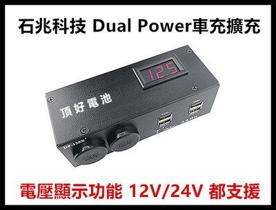 頂好電池-台中 台灣製造 DP125X2 點菸器擴充器 電壓顯示功能 陶瓷點菸座 4PORT USB輸出