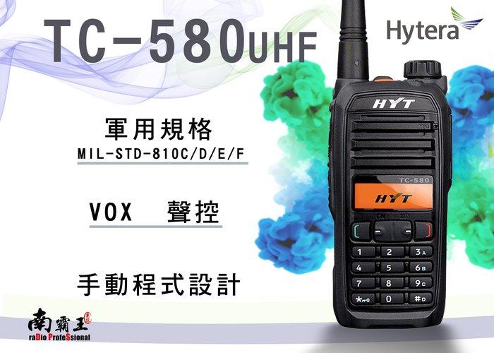 HYT TC-580 UHF 單頻 專業級 手持對講機 符合美國軍用標準