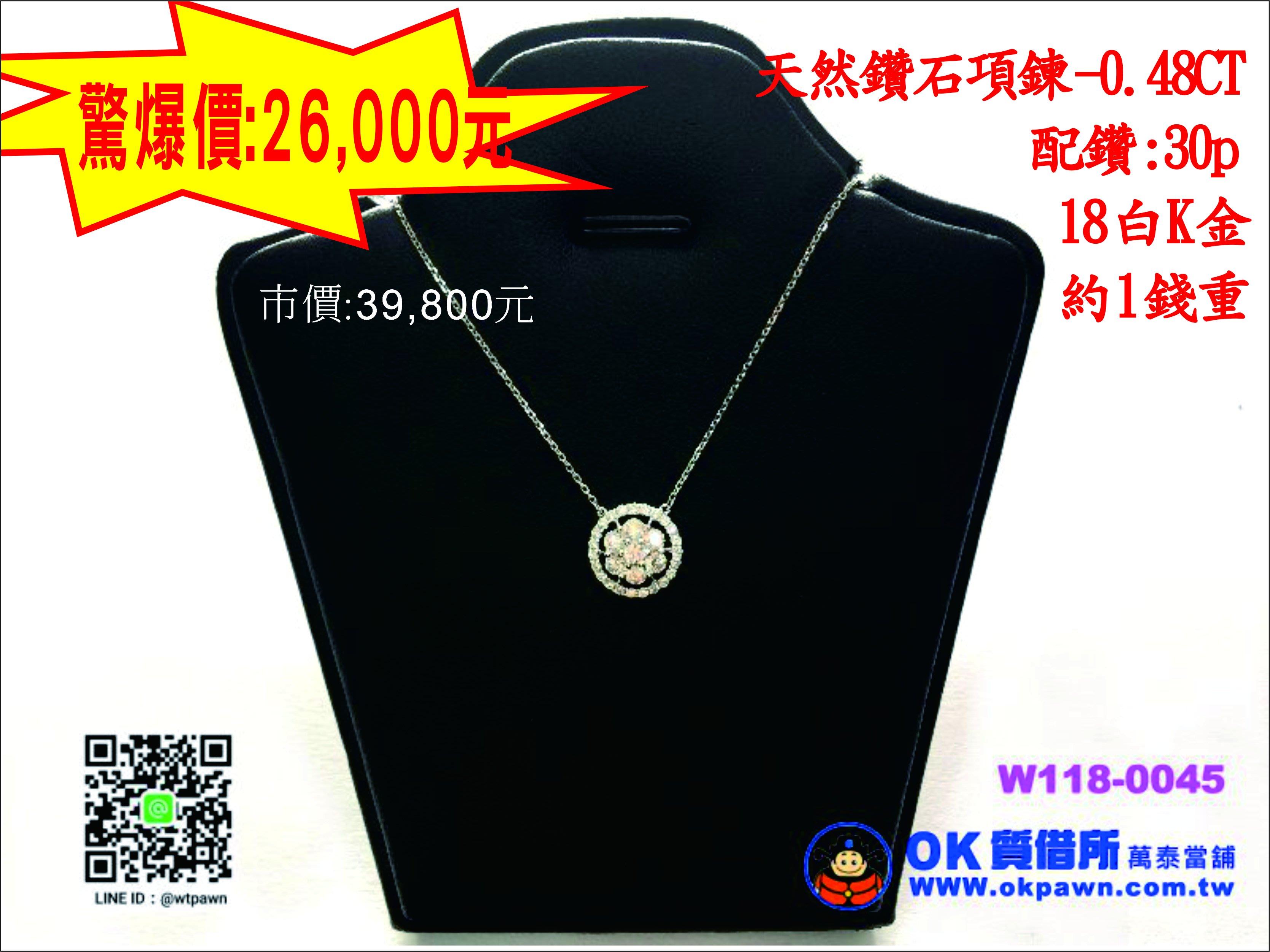 【OK質借所-萬泰當舖】天然鑽石項鍊-0.48CT