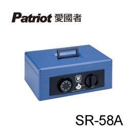 【皓翔】愛國者警報式現金保險箱SR-58A(藍色)