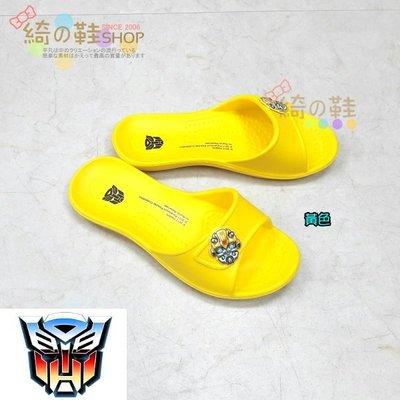 ☆綺的鞋鋪子☆㊣【變形金剛】100 黃色 57 止滑室內拖鞋兒童超輕盈室內外拖18~22 台灣製造