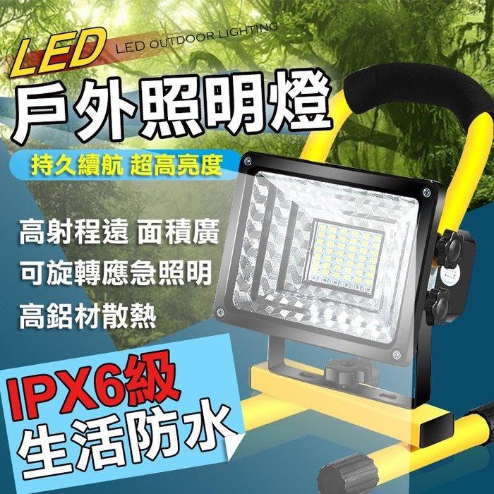 【現貨-免運費!台灣寄出】LED超亮戶外照明燈 IPX6防水 工業級 露營四檔調光加紅藍雙閃預警燈 地燈【WH012】