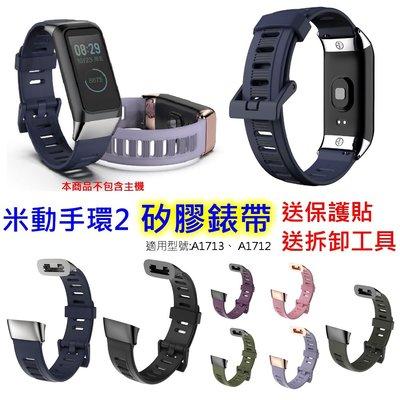 米動手環2 矽膠錶帶 替換錶帶 取代原廠錶帶 A1712 A1713 錶帶 腕帶 華米 AMAZFIT 小米