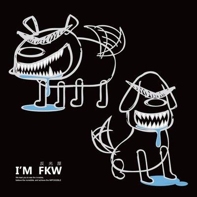 反光屋FKW 口水狗對貼 大哥+小弟 精緻手繪風格 反光效果佳 可貼飾於任何光滑平面