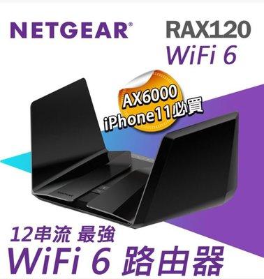 NETGEAR RAX120 夜鷹 AX6000 12串流 WiFi 6智能路由器 分享器 智能 路由器 公司貨 (未稅