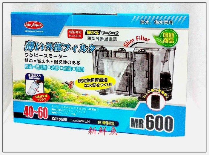 免運~新鮮魚水族館~實體店面 台灣Mr.Aqua水族先生 薄型外掛過濾器 MR 600 節能商品