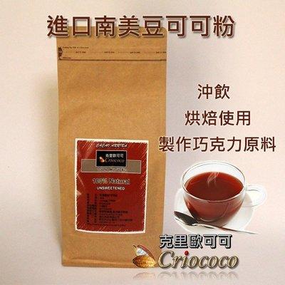 進口純可可粉黑巧克力粉南美洲 頂級 鹼化cocoa粉巧克力粉冷熱飲沖泡皆宜烘焙使用製作巧克力原料1kg