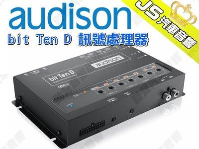 勁聲汽車音響 AUDISON 義大利 bit Ten D 訊號處理器 光纖輸入