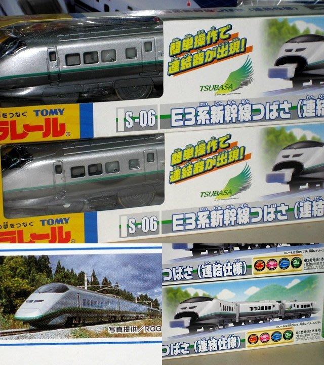 PLARAIL 新幹線 S-06n E3系新幹線 (連結仕樣)