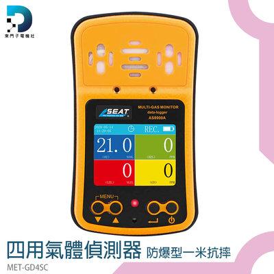 【東門子】工安消防 防爆型 攜帶式偵測器 MET-GD4SC 衛生工程行 氣體分析儀 校正 可燃性氣體偵測器
